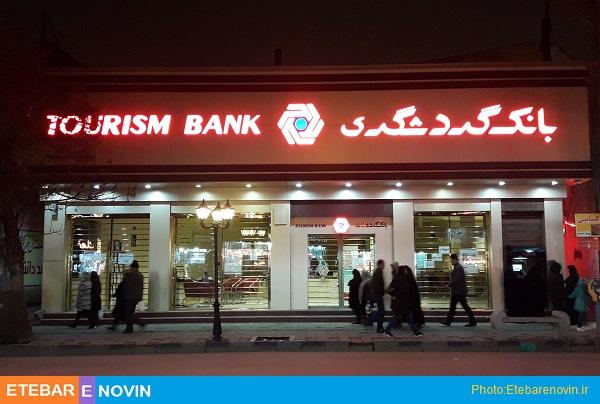 بانک گردشگری